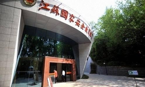 jiangsu ulusal güvenlik müzesi çin